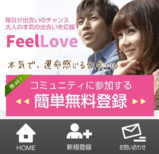 Feel LoveのPCトップ画像
