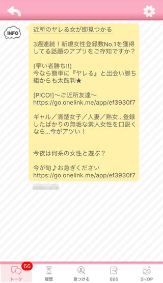 MALINEの別アプリ紹介メッセージ