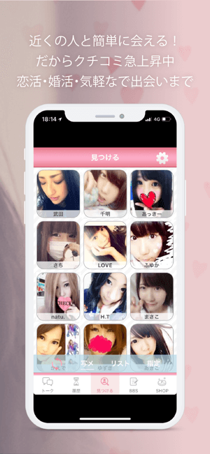 MALINEのiPhoneスクリーンショット3
