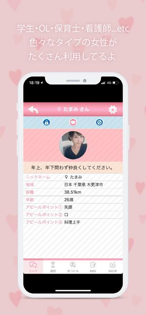 MALINEのiPhoneスクリーンショット4