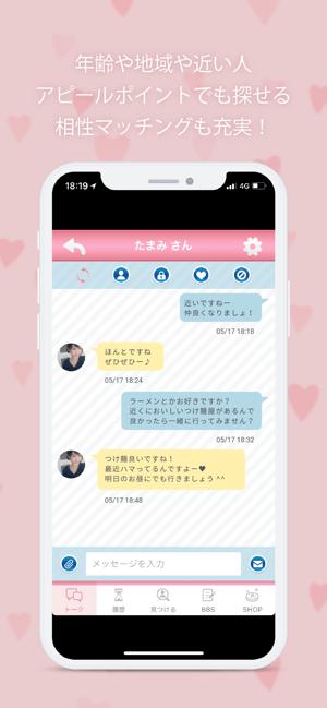 MALINEのiPhoneスクリーンショット5