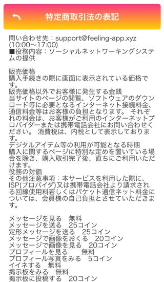 FeelinGの運営者情報ページ