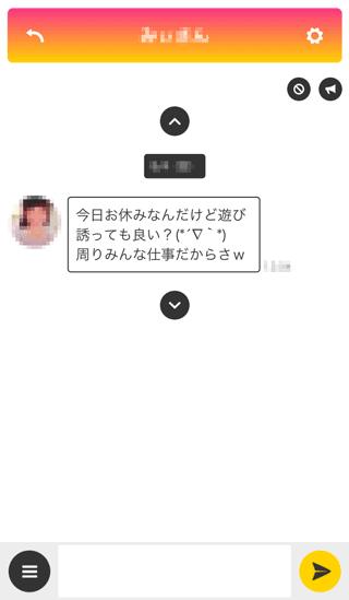 FeelinGの受信メッセージ内容4