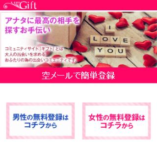 Giftのスマホトップ画像