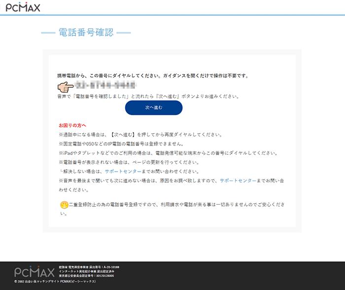 PCMAX電話番号確認画面