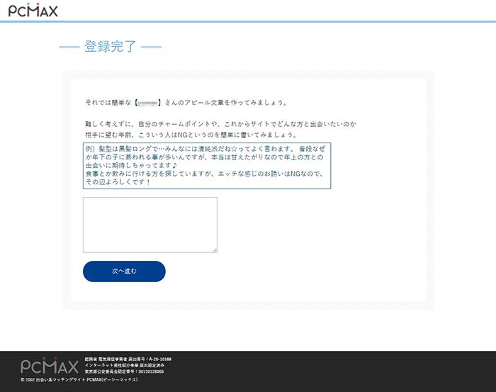 PCMAXアピール文章入力