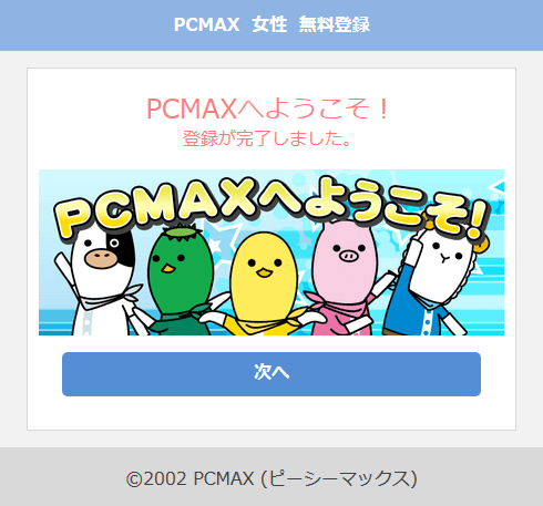 PCMAXスマホ女性登録電話番号確認完了