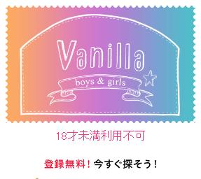 出会い系【ヴァニラ(vanilla-2017.com)】の口コミ評判と悪質か調査
