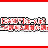 CANDYの評価サムネイル