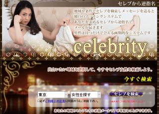 celebrityのPCトップ画像