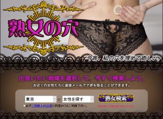 熟女の穴のPCトップ画像