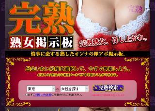 完熟 熟女掲示板のPCトップ画像