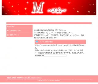 Mの登録前PCトップ画像