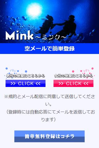 ミンクのスマホ登録前トップ画像