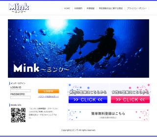 ミンクのPC登録前トップ画像