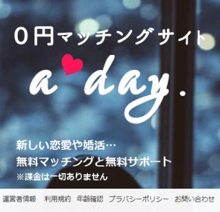 0円マッチングサイト a dayのトップ画像
