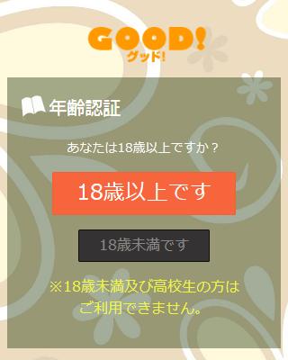GOOD!のスマホ登録前トップ画像