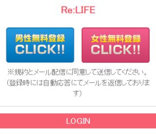 Re:LIFEの登録前トップ画像