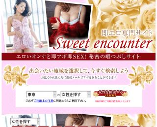 sweet encounterのPCトップ画像