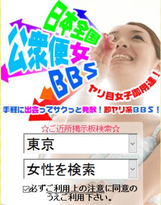 日本全国公衆便女BBSのスマホ登録前トップ画像