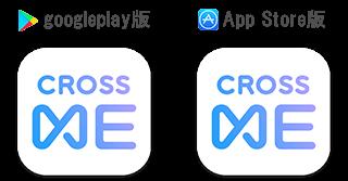 cross me(クロスミー)の各アイコン