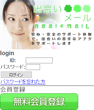 出会いメールのスマホ登録前トップ画像