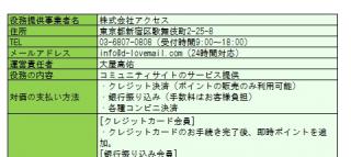 出会いメールのPCで見た運営会社情報