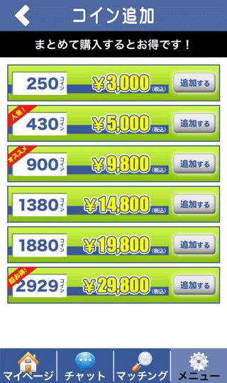 婚活×婚活のコイン購入金額(課金メニュー)