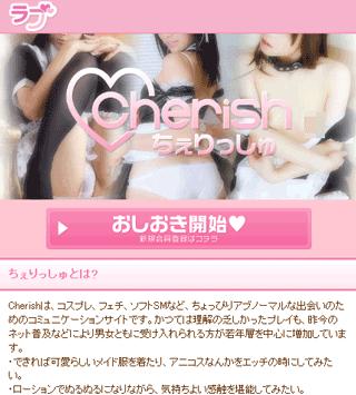 ちぇりっしゅのスマホ登録前トップ画像