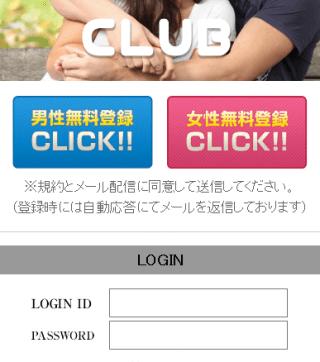 クラブ(CLUB)の登録前トップ画像