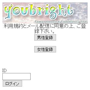 youbrightの登録前トップ画像