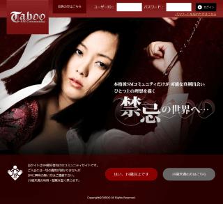 TABOOのPC登録前トップ画像