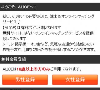 ALICEのスマホ登録前トップ画像