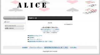 出会い系【ALICE】の口コミ評判と悪質か調査