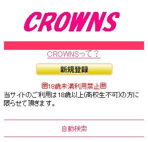 CROWNSの前スマホ登録前トップ画像