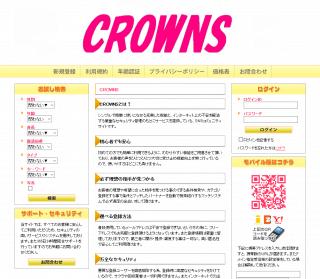 CROWNSの前PC登録前トップ画像