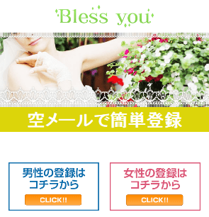 Bless youのスマホ登録前トップ画像