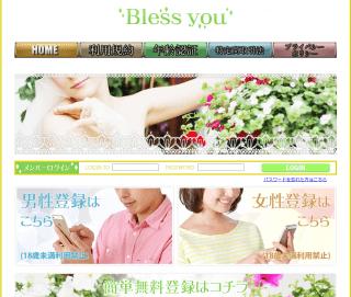 Bless youのPC