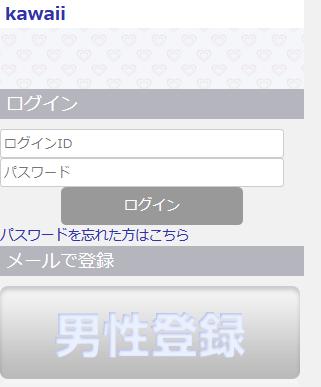kawaiiの登録前トップ画像