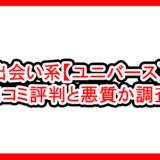 出会い系【ユニバース】の評価サムネイル