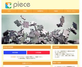 ピースのPC登録前トップ画像