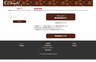 chocolatの登録前トップ画像