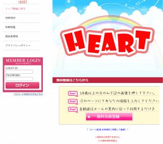 HEARTのPC登録前トップ画像