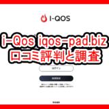 i-Qos(iqos-pad.biz・出会いサイト)の口コミ評判と調査