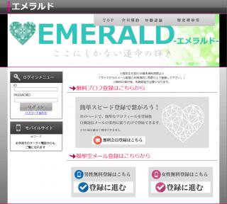エメラルドのPC登録前トップ画像