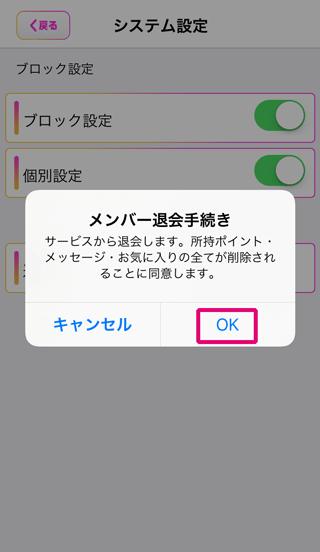HappyChatの退会申請4