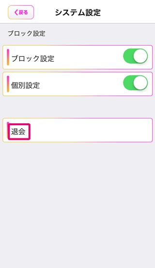 HappyChatの退会申請3