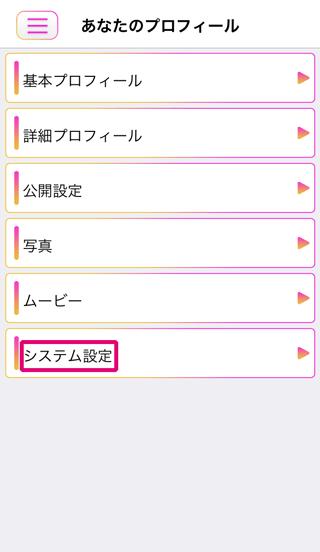 HappyChatの退会申請2