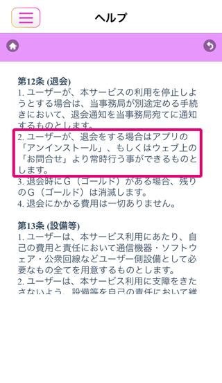 HappyChatの退会規約