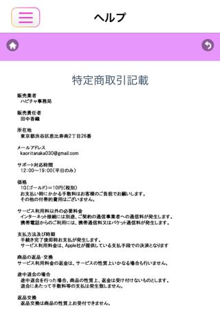 HappyChatの運営者情報